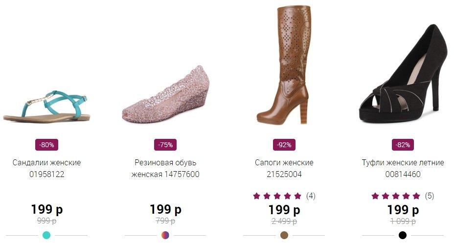Каталог обуви Кари