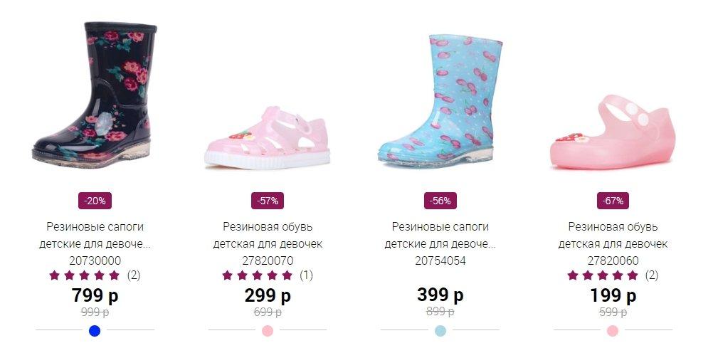 Детская обувь - Кари Кидс